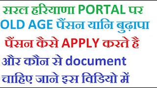 Pension list haryana - हरियाणा विकलांग पेंशन योजना 2021-22 हरियाणा विकलांग पेंशन योजना Online Application online application status