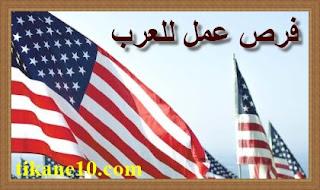 فرص عمل في أمريكا للمقيمين العرب   كيفية السفر إلى أمريكا