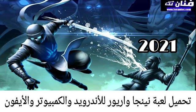 تحميل لعبة نينجا واريور 2021 Ninja Warrior اخر اصدار برابط مباشر