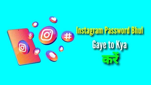 Instagram Password Bhul Gaye to Kya Kare? इंस्टाग्राम का पासवर्ड भूल जाये तो कैसे लॉगिन करें - Instagram Ka Password Bhul Jaye to Kya Karen