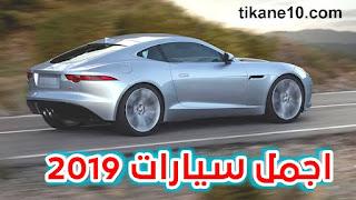 أكثر 10 سيارات جمالاً بالعالم حسب تصنيف 2019