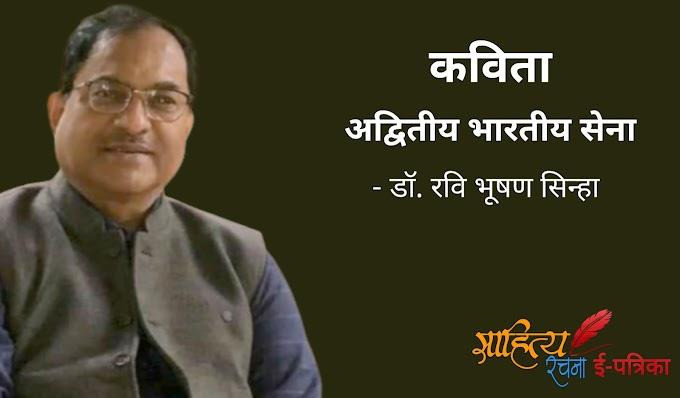 अद्वितीय भारतीय सेना - कविता - डॉ॰ रवि भूषण सिन्हा