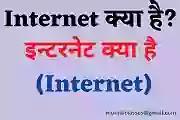 इंटरनेट (Internet) क्या है,What Is Internet,Internet Kiya Hai,internet kese on karte hai,internet kese use karte hai,internet ko kese chalate hai