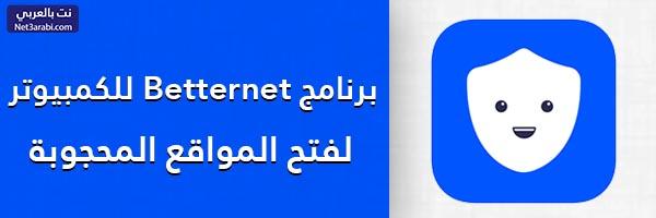 تحميل برنامج Betternet للكمبيوتر مجانا