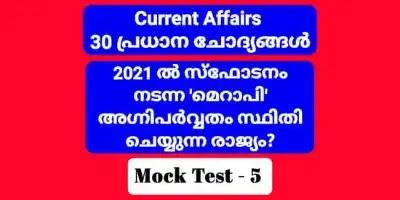 Important Current Affairs Mock Test 5 ആനുകാലിക ക്വിസ് 2021