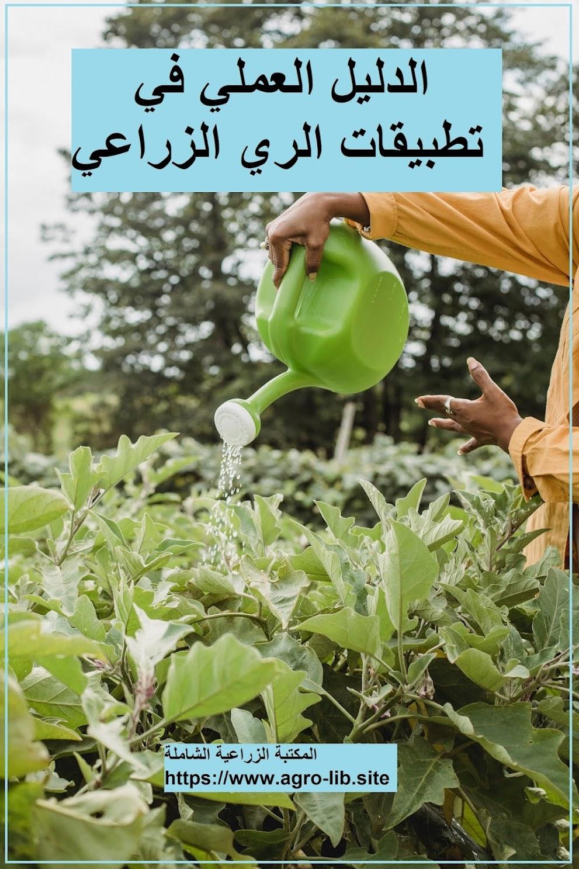 كتاب : الدليل العملي في تطبيقات الري الزراعي
