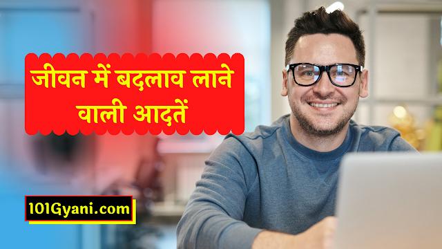 life changing habits tips, tips in hindi, life motivation, change lifestyle tips in hindi, lifestyle changing tips, change your habits through these tips, habits changing tips in hindi