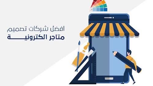 افضل شركات تصميم متاجر الكترونية