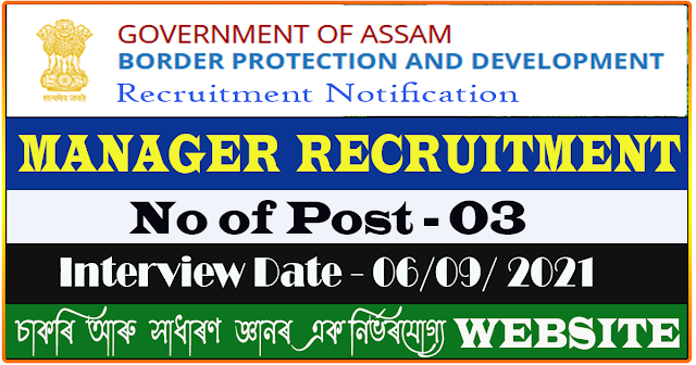 Border Protection Assam Recruitment 2021 - Manager Vacancy