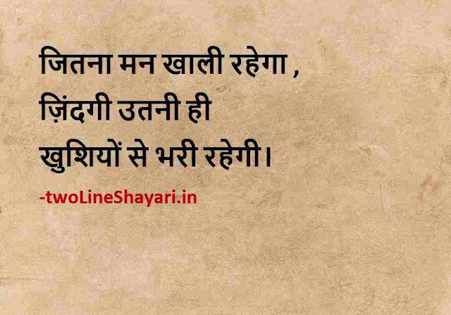 Good thoughts on life in hindi with Images, Good thoughts on life in hindi with images download
