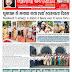 बलिया एक्सप्रेस 16 अगस्त 2021 अंक