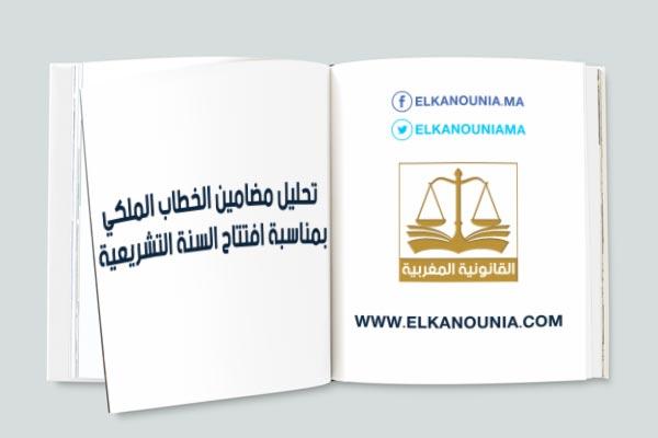 مقال بعنوان: تحليل مضامين خطاب جلالة الملك محمد السادس خلال افتتاح الدورة الأولى من السنة التشريعية