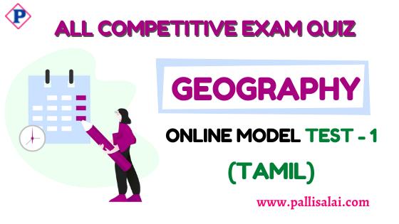 tnpsc free Geography Online Quiz in tamil language