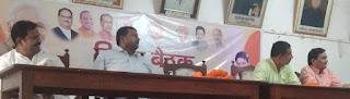 भाजपा की जिला कार्यकारिणी की बैठक में हुई चर्चा    #NayaSaberaNetwork