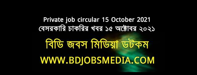 Private company job circular 15 October 2021 - বেসরকারি চাকরির খবর ১৫ অক্টোবর ২০২১ - বেসরকারি চাকরির খবর ২০২১ - বেসরকারি চাকরির খবর ২০২২ - Chakrir khobor 2022