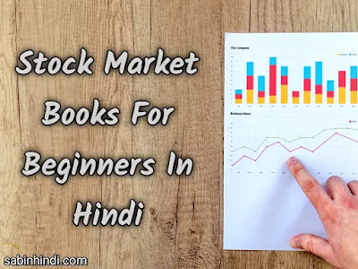Stock market books for beginners in hindi