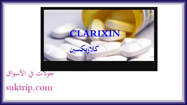 سعر دواء كلاريكسين Clarixin