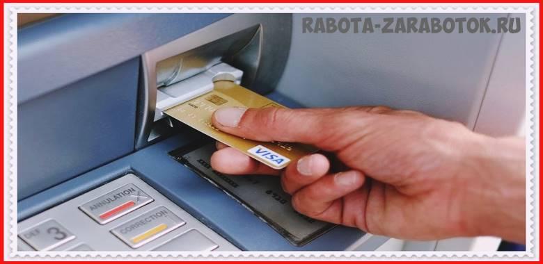 Скиминг: как не стать жертвой банкоматных мошенников