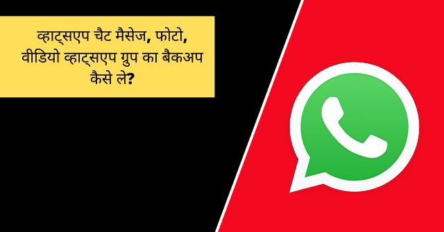 2021 में WhatsApp Backup Kaise Karen?