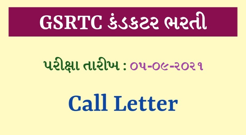 GSRTC Conductor Exam Date 2021   GSRTC Conductor Call Letter 2021