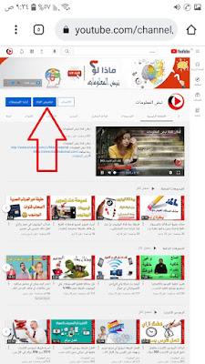 ازاي تعرف اذا كان عندك فيديوهات عليها حقوق طبع ونشر ام لا من الموبيل