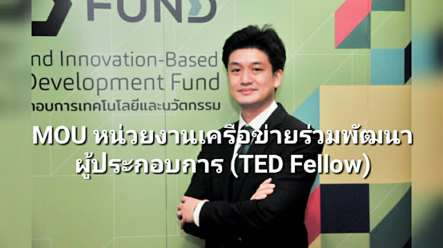กองทุนพัฒนาผู้ประกอบการเทคโนโลยีและนวัตกรรม พร้อม MOU หนุน TED Fellow 2 พ.ย. นี้
