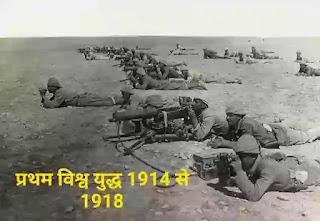 प्रथम विश्व युद्ध की सैनिकों की तस्वीर