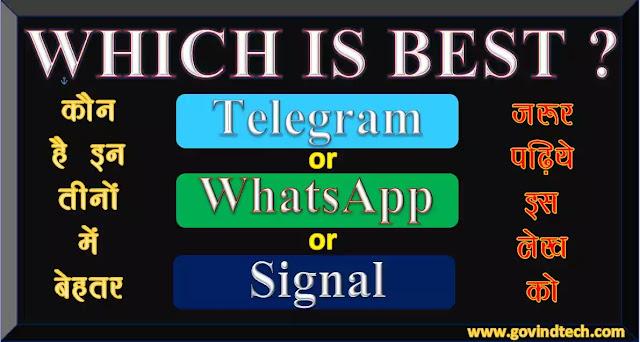 व्हाट्सएप WhatsApp, सिग्नल  Signal तथा टेलीग्राम Telegram में कौन है बेहतर,क्या खासियत है तीनों की? अभी जानिये।