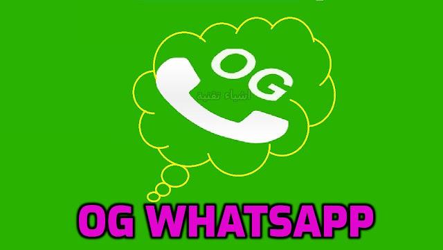 تنزيل تطبيق اوجي واتس اب ogwhatsapp نسخة معدلة ضد الحظر مجانا