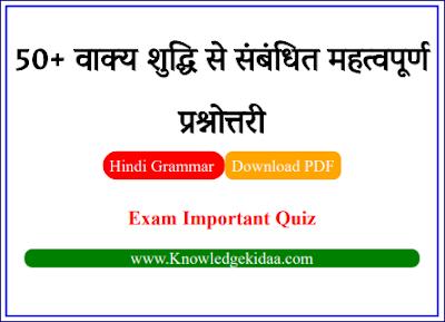 50+ वाक्य शुद्धि से संबंधित महत्वपूर्ण प्रश्नोत्तरी || वाक्य शुद्धि  Online Quiz || Objective Questions and Answers || PDF Download ||