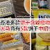 香港多款饼干含致癌物!大马竟有5款饼干中招!