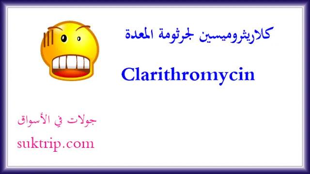 كلاريثروميسين لجرثومة المعدة