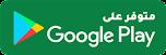 تحميل التطبيق للاندرويد - Google Paly