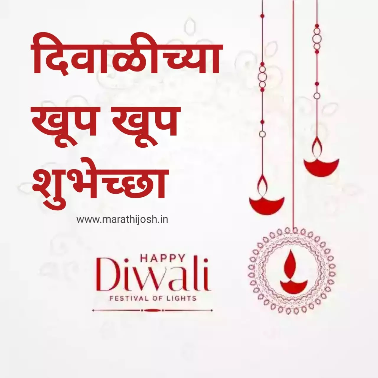 Diwali Shubhechha Marathi