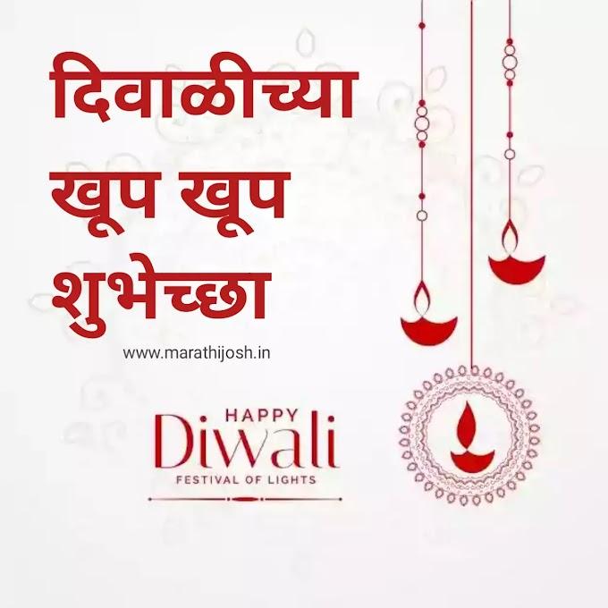 दिवाळी शुभेच्छा संदेश मराठी खास तुमच्यासाठी   Diwali Shubhechha Marathi