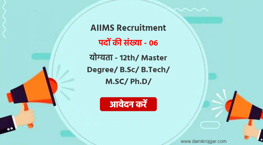 AIIMS MTS & Other 06 Posts