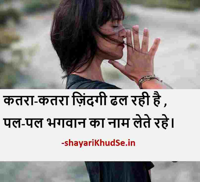 best thoughts images download, best thoughts in hindi images , best thoughts in hindi images download