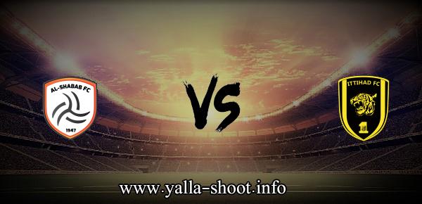 مباراة الاتحاد والشباب اليوم الجمعة 22-10-2021 يلا شوت الجديد الدوري السعودي