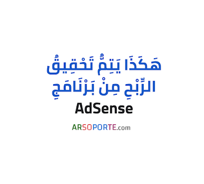 هَكَذَا يَتِمُّ تَحْقِيقُ الرِّبْحِ مِنْ بَرْنَامَجِ AdSense ARSOPORTE.com