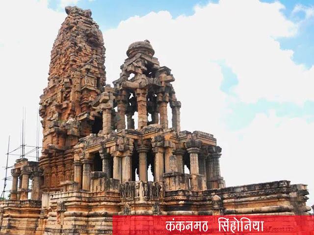 कंकनमठ, सिंहोनिया Kanka Math Sihoniya