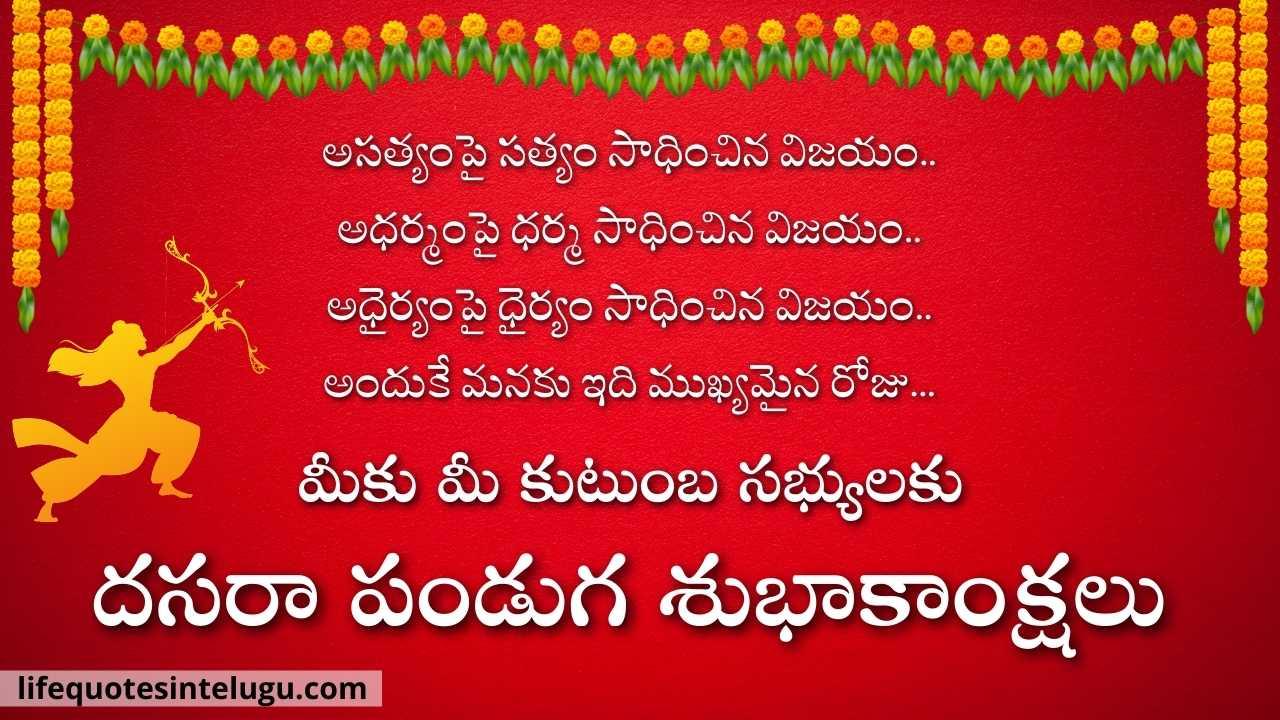 Happy Dussehra Quotes In Telugu