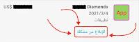زر الإبلاغ عن مشكلة لاسترداد الأموال في غوغل بلاي