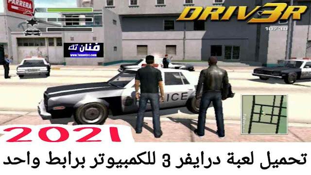تحميل لعبة درايفر Driver 3 للكمبيوتر كاملة مجانا برابط مباشر ميديا فاير