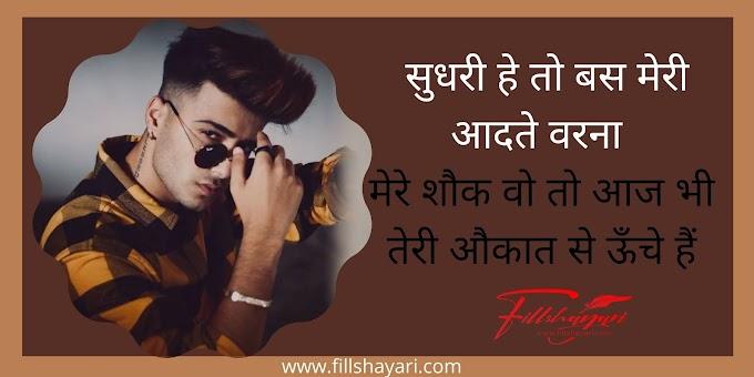 Best killer Attitude Shayari in Hindi