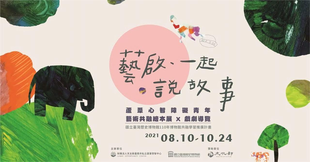 藝啟‧一起說故事|國立台灣歷史博物館|活動