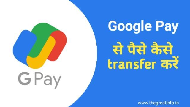 Google pay से पैसे कैसे भेजे | Bank account में पैसे कैसे transfer करे
