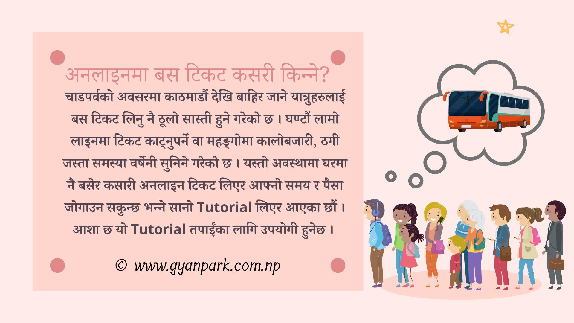 Online Bus Ticket Tutorial Nepal