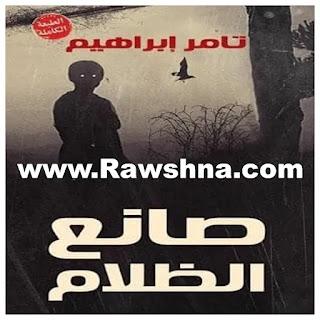 روايات رعب عربية | الرواية الخامسة  رواية صانع الظلام