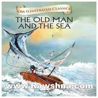 روايات إنجليزية   الرواية الخامسة  رواية الشيخ والبحر    The old man and the sea