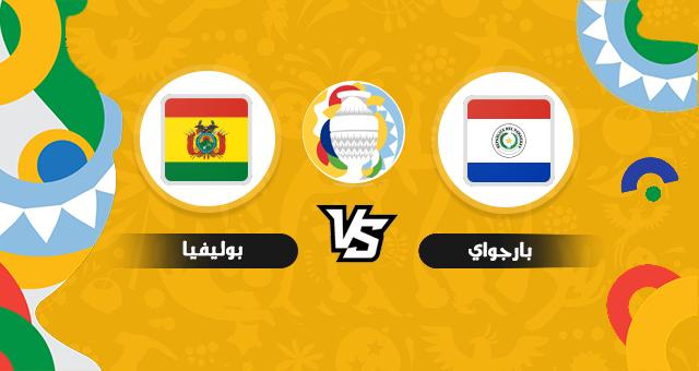بوليفيا و باراجواي بث مباشر كورة جول بث مباشر Bolivia and Paraguay